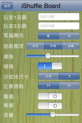 Screenshot I沙弧球